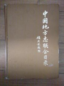 中国地方志联合目录 16开漆布精装 1985年1版1印 品好