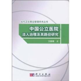 中国公立医院法人治理及其路径研究