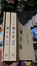 锦灰堆:王世襄自选集1-3(全三卷)正版
