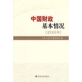 中国财政基本情况(2008)
