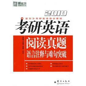 (2012)考研英语阅读真题语言注释与难句突破