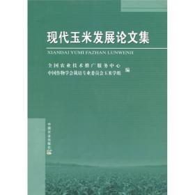 现代玉米发展论文集