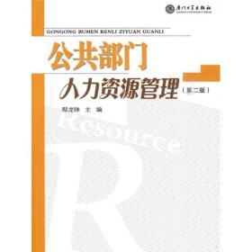公共部门人力资源管理(第2版)