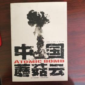 中国蘑菇云