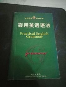 实用英语语法【】