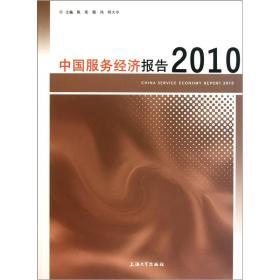 中国服务经济报告(2010)