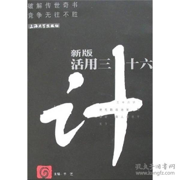新版活用三十六计(内有笔迹)
