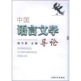 中国语言文学导论