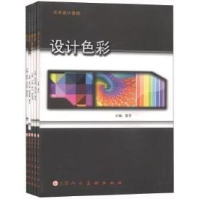 艺术设计基础:设计色彩套装共5册
