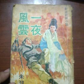 风云一夜(朱羽)(1975年')初版这本稀少,值得收藏
