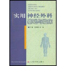 实用神经外科基础与临床 王宪荣 冯华 人民军医出版社 9787801576798