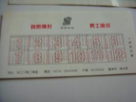 1999年浙江声乐牌衬衫年历卡