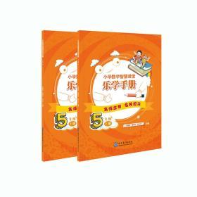 小学数学智慧课堂乐学手册·五年级(全二册)