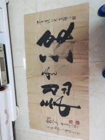 胡光伍书法一幅【130X68】中国反倒书法第一人。丙戌冬【包真包老】