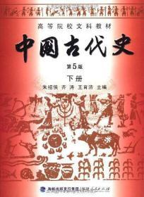中国古代史·下册
