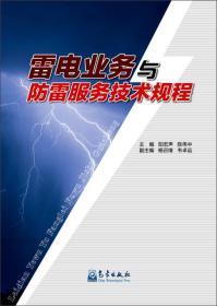 雷电业务与防雷服务技术规程