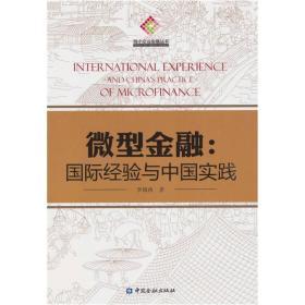 微型金融:国际经理与中国实践