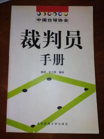 中国台球协会裁判员手册