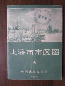 1956年上海市市区图