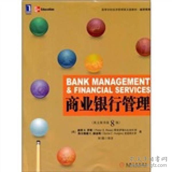 商业银行管理(英文原书第8版高等学校经济管理英文版教材)/经济系列