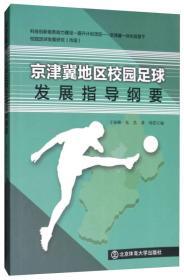 正版】京津冀地区校园足球发展指导纲要