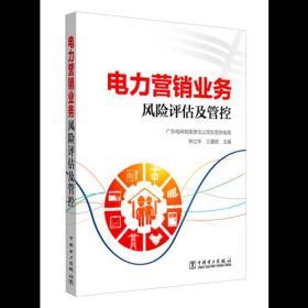 电力营销业务风险评估及管控