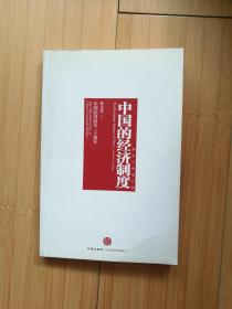 中国的经济制度(神州大地增订版)【英/中双语】