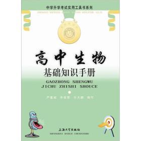 高中生物基础知识手册