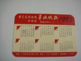 1993年羊城晚报港澳海外版年历卡
