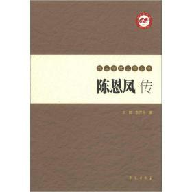 陈恩凤传/九三学社人物丛书