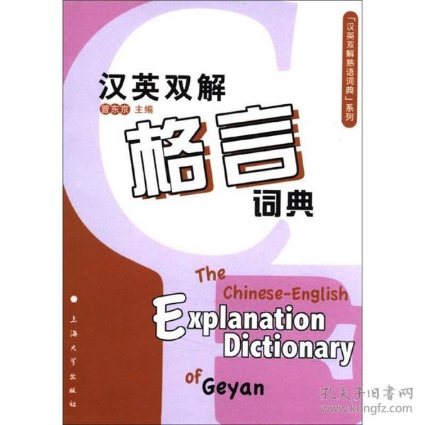 汉英双解格言词典