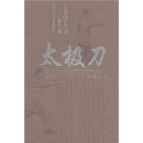 古拳谱丛书(第4辑):太极刀