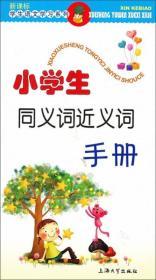 小学生同义词近义词手册/新课标·学生语文学习系列