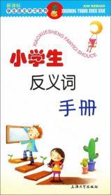 小学生反义词手册/新课标·学生语文学习系列