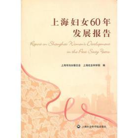 上海妇女60年发展报告