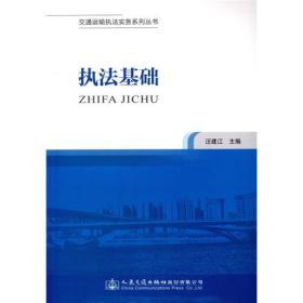 交通运输执法实务系列丛书——执法基础