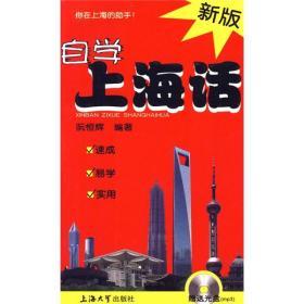 新版自学上海话