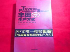 丰田生产方式《张瑞敏最推崇的生产方式》