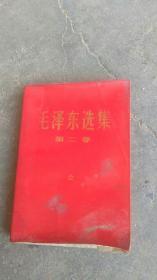 1967年毛泽东选集第二卷