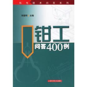 钳工问答400例/机电技术问答系列