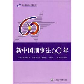 新中国刑事法60年