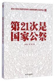 第21次是国家公祭 朱成山 江苏人民出版社 9787214146700