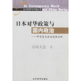 日本对华政策与国内政治:中日复交政治过程分析