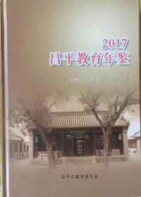 昌平教育年鉴2017