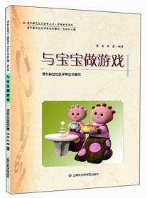 浦东新区社区教育丛书·公民意识系列:与宝宝做游戏