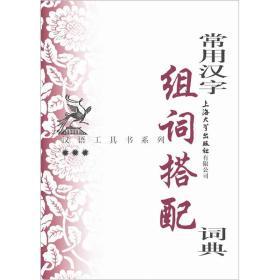 常用汉字组词搭配词典