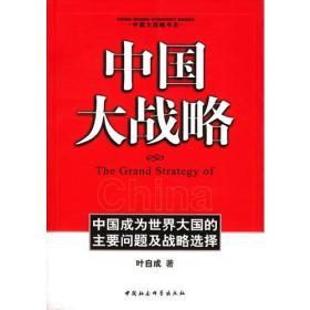 中国大战略:中国成为世界大国的主要问题及战略选择