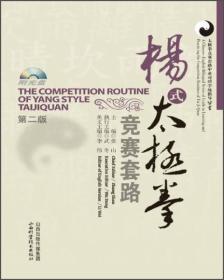 杨式太极拳竞赛套路(含盘)