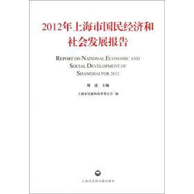 2012年上海市国民经济和社会发展报告