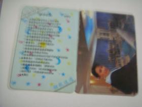 1991年香港明星年历卡